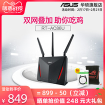 Asus ASUS RT-AC86U dual-band wireless AC2900M Gigabit Router home through the wall high-speed wifi 5G infinite oil spills intelligent telecommunications 500m broadband a