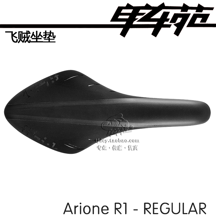 Genuine 18 licensed FIZIK thief Aliante arione road bike seat cushion