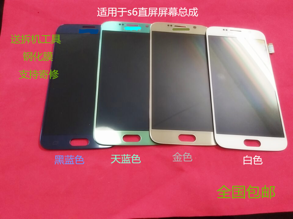 Applicable to Samsung S6 straight screen plane G9200 G9208 G9209 LCD touch screen assembly