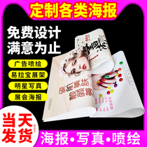 Spray-painted advertising design poster photo stickers will be formulated to do recruitment posters print production printing wall stickers