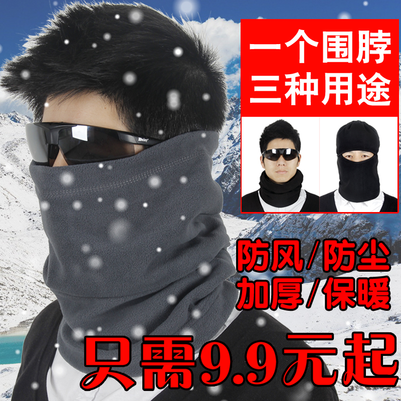 Fleece bib collar men and women autumn and winter thick warm outdoor riding mountaineering windproof snow mask CS hat