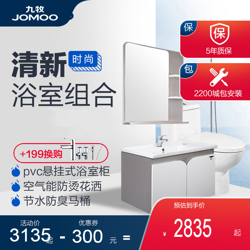 [The goods stop production and no stock]JOMOO Jiumu bathroom cabinet combination set meal washbasin washbasin washbasin cabinet combination wash table ZHA2170