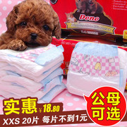 DONO dog dog dog diapers pants physiological sanitary towel towel aunt menstrual pants Teddy underwear estrus bitch