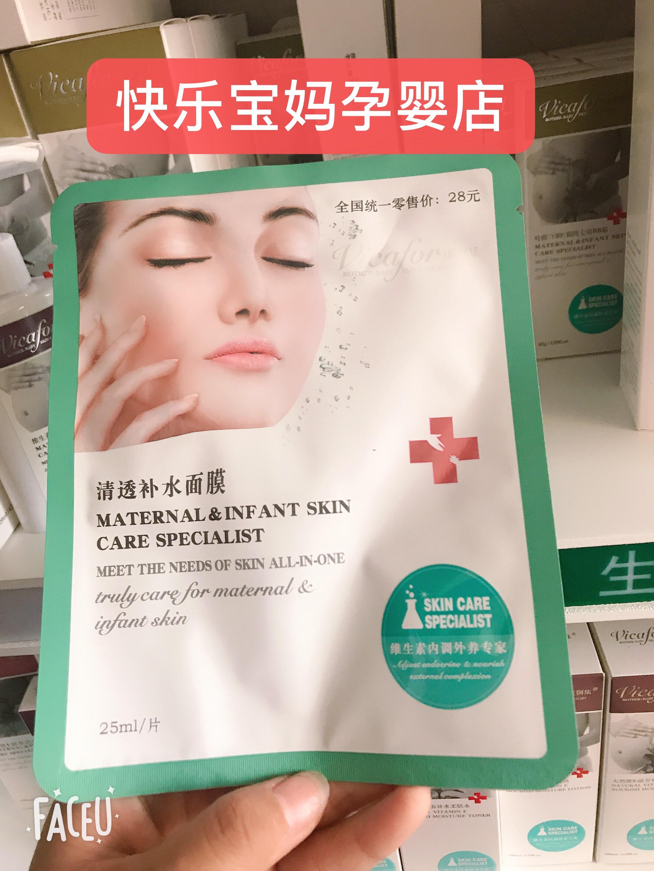 Vihe set pregnant women can use mask moisturizing clear water film maternal silk mask moisturizing moisturizing moisturizing