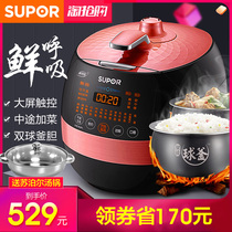 Supor Electric Pressure Cooker 5L intelligent pressure cooker rice cooker home official Special automatic 3-4-6 people 8422Q