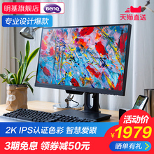 Experts adjust the 25 inch 2K display IPS screen pd2500q ultra high definition Rhine certified eye care professional designer repair drawing narrow side vertical screen