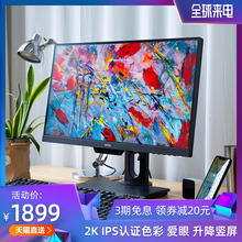 Mingji 25-inch 2K Display PD2500Q Professional Design Map-repairing Intelligence Dimming Eye Lifting IPS Vertical Screen