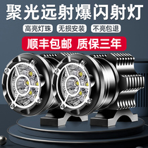 Motorcycle spotlights flash a pair of ultra-bright strong light road opening lights External led modified waterproof auxiliary paving lights
