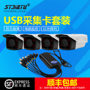 Infrared array light AHD2500 line 4 million HD camera USB acquisition card set equipment