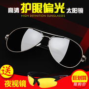 Every day, men's sunglasses sunglasses special offer polarized eyes female drivers driving South Korea could mirror