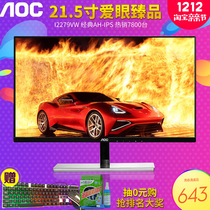 Daily special AOC I2279VW / WS 21.5 inch IPS eye protection computer LCD monitor 22-inch