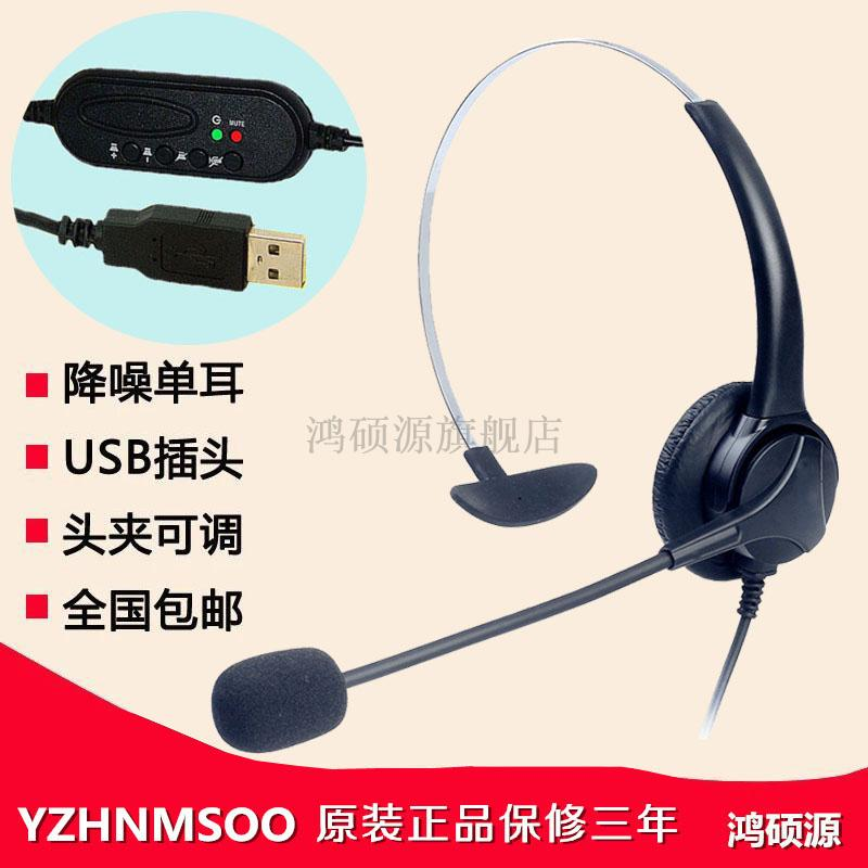 USB Headset Call Center Telephone Headset Earphone Telephone Operator Computer Customer Service Microphone Headset