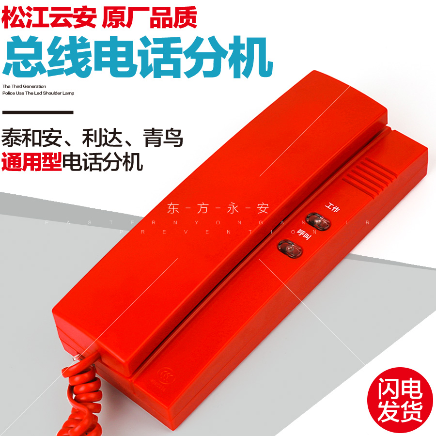 Fire Phone HY5716B Bus Dialing Telephone Extension Tai and Anqing Bird Lida General Telephone Extension