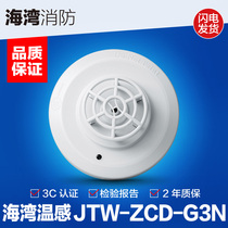 Bay brand temperature sensing JTW-ZCD-G3N point type temperature fire detector fire GST thermal probe found goods