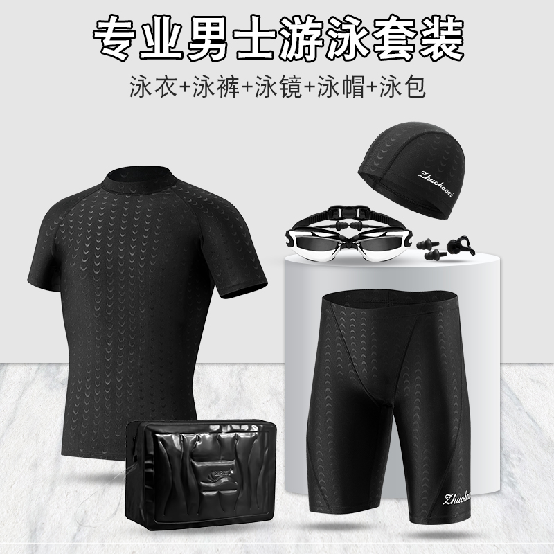 Swimming trunks men's embarrassment-proof men's five-point full-body tops swimwear hot spring swimwear professional training quick-drying equipment