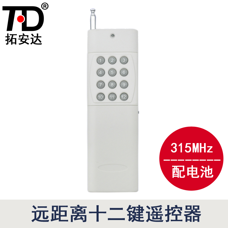 Extension Anda / 12-key remote control / remote control frequency 315MHz / high power wireless transmitter handle