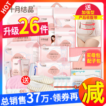 October crystallization waiting for delivery package autumn hospital full set of pregnant women in October 11 to give birth to 12 mother and child winter