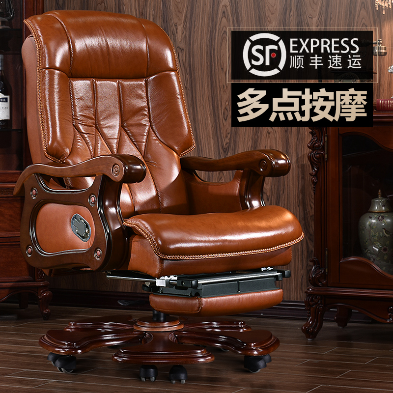 Old chair leather office chair can lie massage chair home computer chair chair swivel chair solid wood class chair cow leather