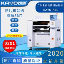 Kaiyang SMT patch machine small desktop domestic high-speed PCB patch machine second-hand