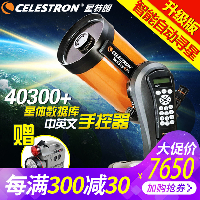 Skywatcher, star Trang NexStar 6SE automatic star-returning telescope high-definition professional deep space stargazing