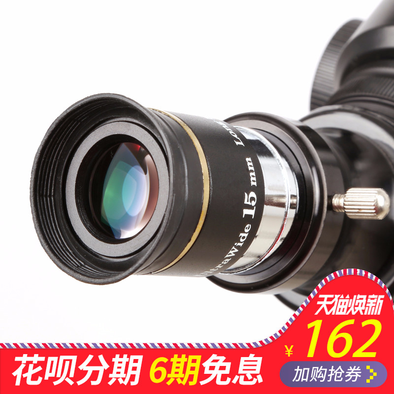 Star Trang Ultra Wide Angle 66 Degree UW15mm High Power Eyepiece Observation Planet HD Telescope Accessories Stargazer