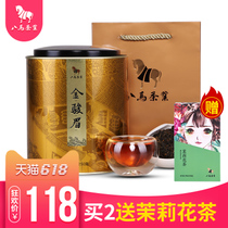 Bama Tea Wuyi Jinjunmei Black Tea Round Can 250 g Bulk Self-drinking Black Tea