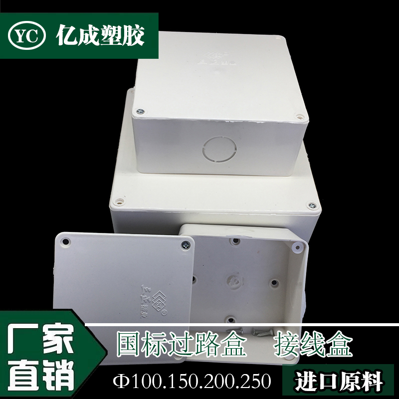 PVC Sanzheng Passage Box, Intermediate Box, Line Box, Open Box, Flame Retardant Box 250*250*100