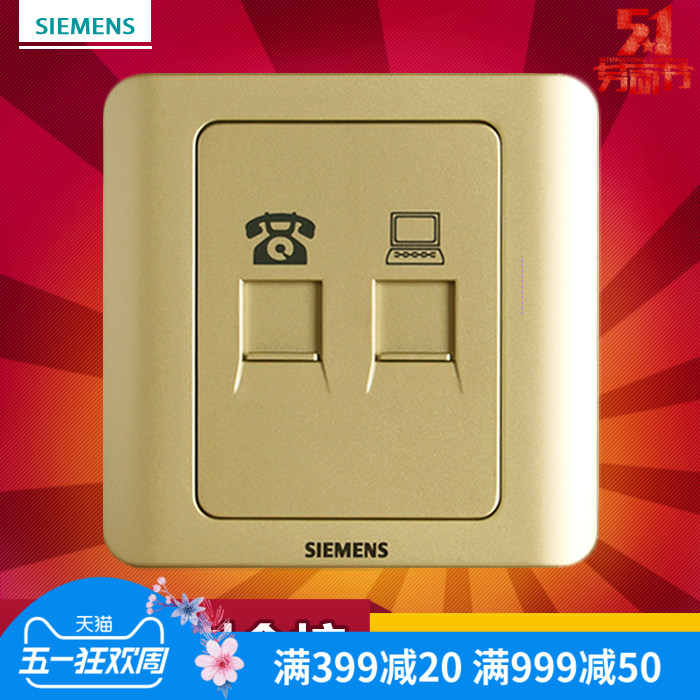 Siemens Switch Socket Panel Vision Golden Brown Series Telephone + Computer Socket 5TG0 125