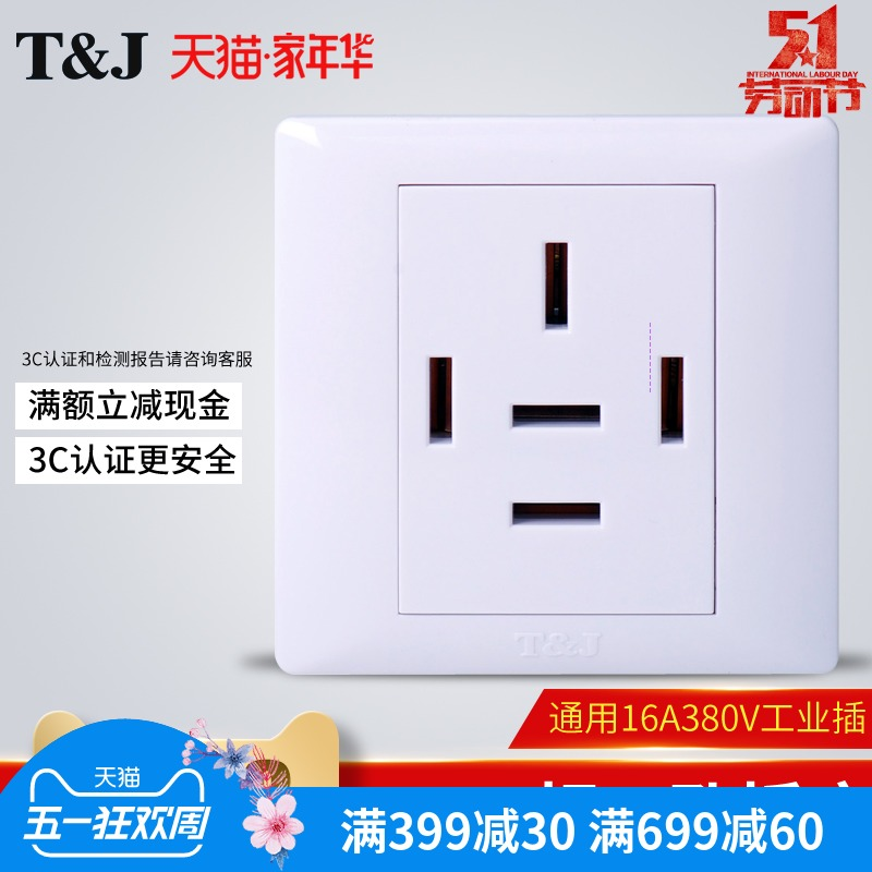 Three-phase five-hole socket 25A 440V three-phase five-wire socket space-based universal three-phase four-wire 16A 380V