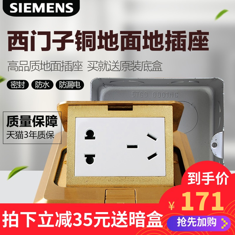 Siemens Ground Socket All-copper Waterproof Damping-free Hidden Floor Ground Five-hole Socket Pop-up for Household Installation