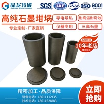 Small-scale molten copper aluminum crucible furnace specially designed for high temperature and high purity graphite crucible laboratory instruments