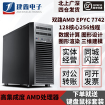 AMD dual-channel EPYC Xiaolong 7702 7742 data operation 128 core 256 thread server host