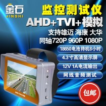 4 3-inch engineering treasure video surveillance Tester AHD TVI CVI Analog Four in one 1080P coaxial