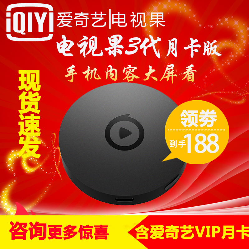 Iqiyi TV fruit 3 generations new TV fruit M1 month card version wireless TV box HD network player