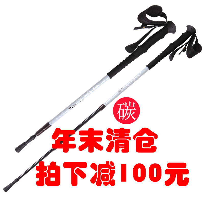 Vocajoy outdoor climbing walking stick Carbon Climbing Stick Ultra-light and thick-barreled Climbing Stick