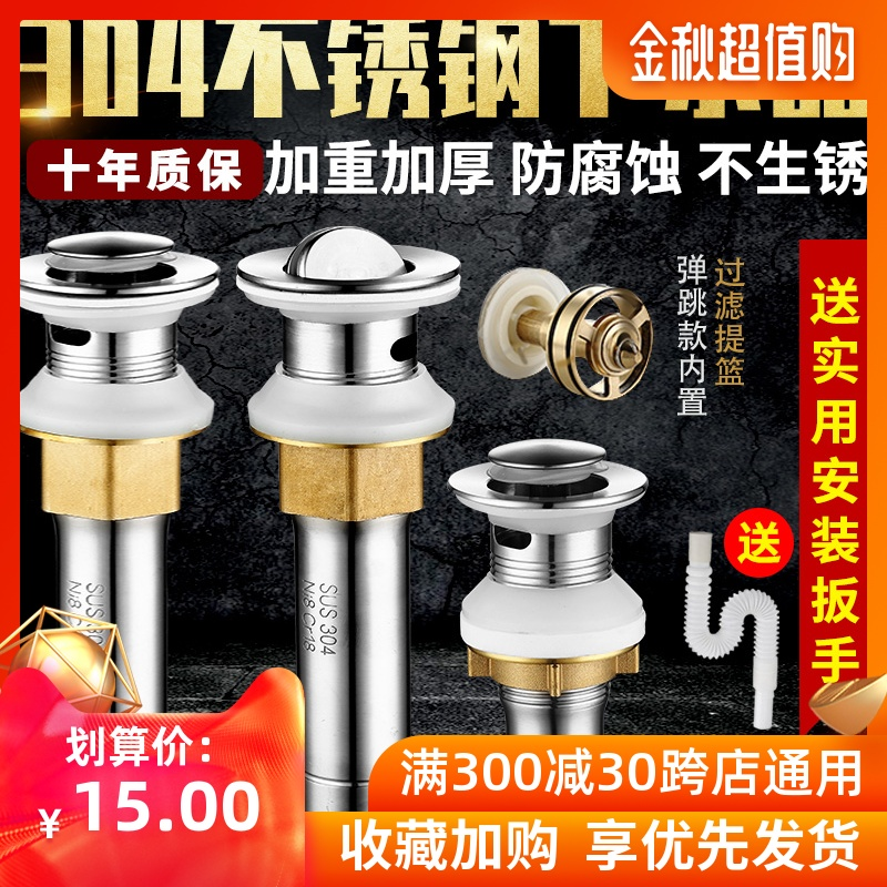 Washing basin fittings 304 Stainless Steel Sewer washbasin basin platform deodorizer hose drainage pipe