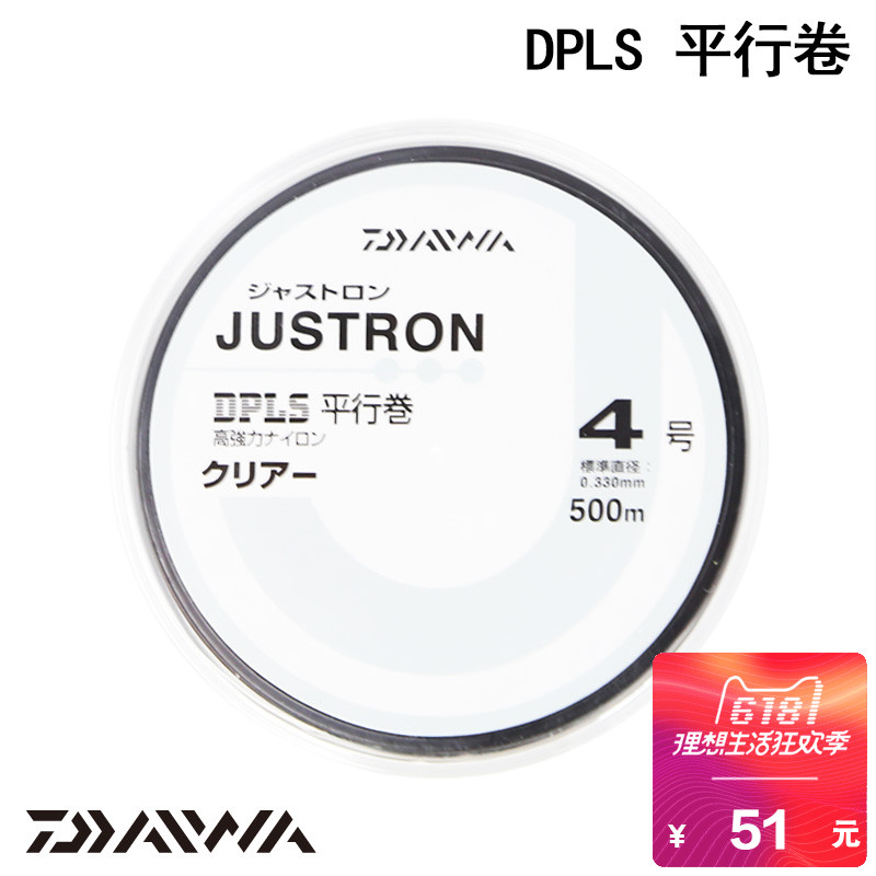 DAIWA/Da Yawa Nylon thread JUSTRON DPLS parallel volume No. 2 No. 2.5 No. 3 No. 4 imported fishing line