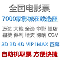 National non-validity cinema new blossom fashion special movie tickets 2D3D4D online seat selection for Guangdong