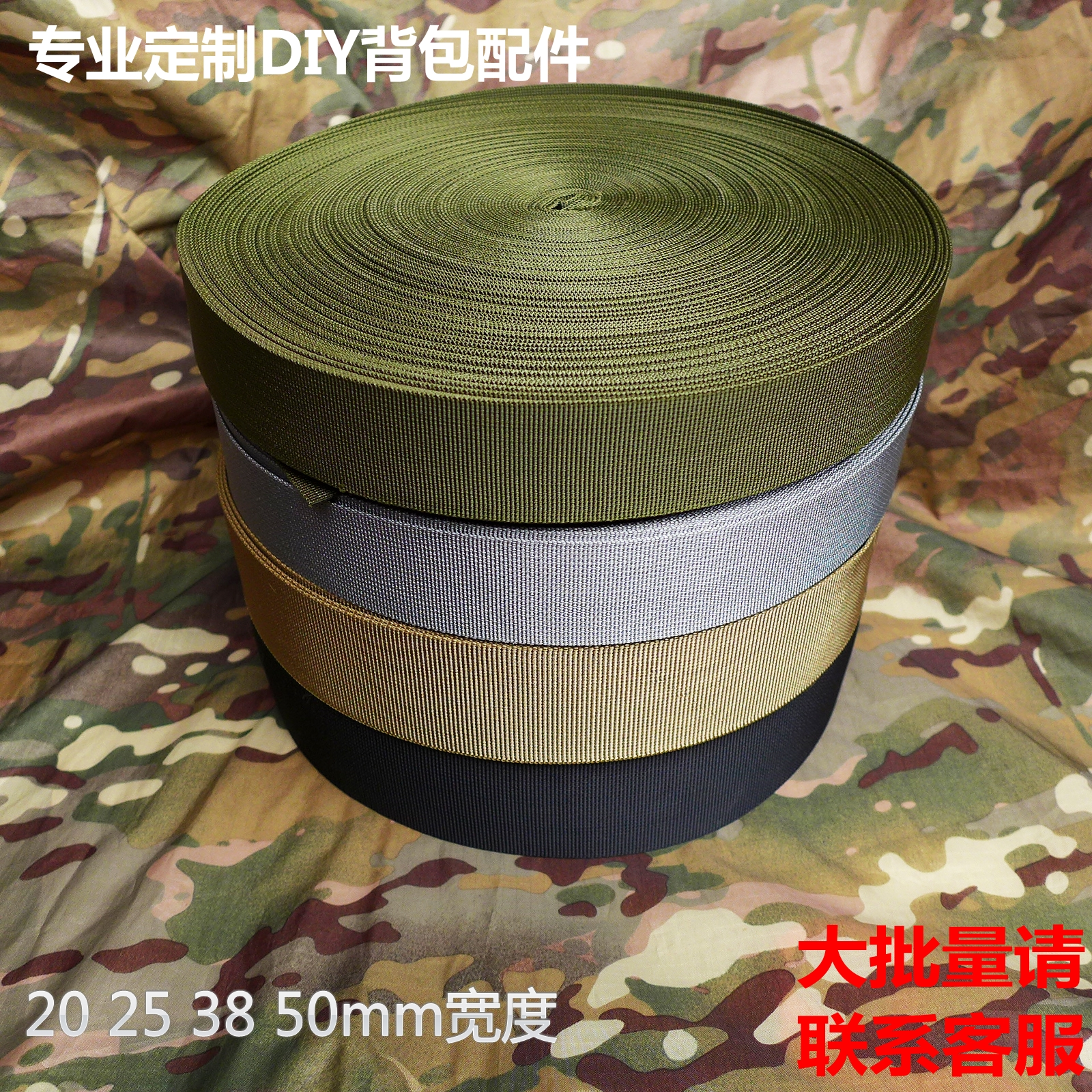 Nylon Ribbon Backpack Accessories Strap MOLLE Belt Military Fan Custom DIY 20 25 38 50mm