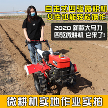 Jintongda new four-wheel drive micro tiller small agricultural tractor diesel plough plough plough