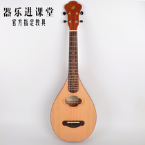 Chinese small four-string Chinese wind national musical instrument poetry singing test easy to hand second-generation mini168 playing the piano
