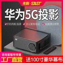 先科投影仪4k超高清家用手机卧室智能小型家庭影院办公会议投影机