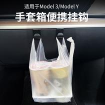 Apply Tesla model3modelY Glovebox hook Co-pilot hook Snap Convenient hook Modified accessories