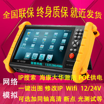 LaiVIEW IPC9600S Network Engineering Bao Video Monitoring Tester with POE Batch Activation IP Modification IP