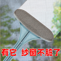 Screen brush screen cleaning sand window artifact unwashable window net home double-sided dusting window gray cleaning tool
