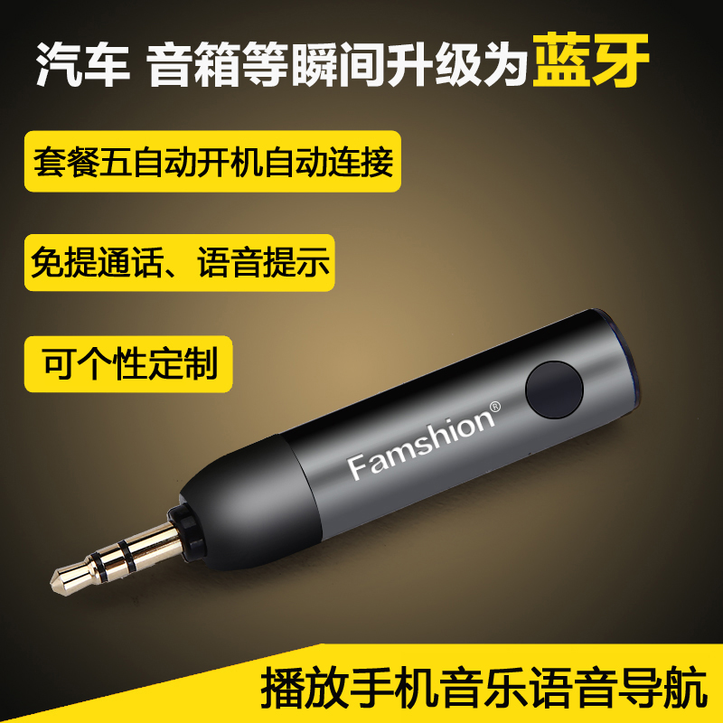 Famshion/Van Sheng R1 Vehicle Bluetooth Receiver Hand-free AUX Bluetooth Bar 5.0 Audio Box Adapter