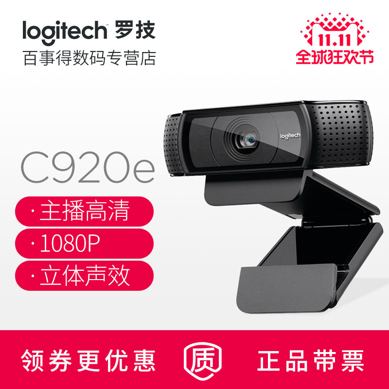 Logitech Pro C920E HD webcam supports TV c920 upgrade version of the anchor live camera