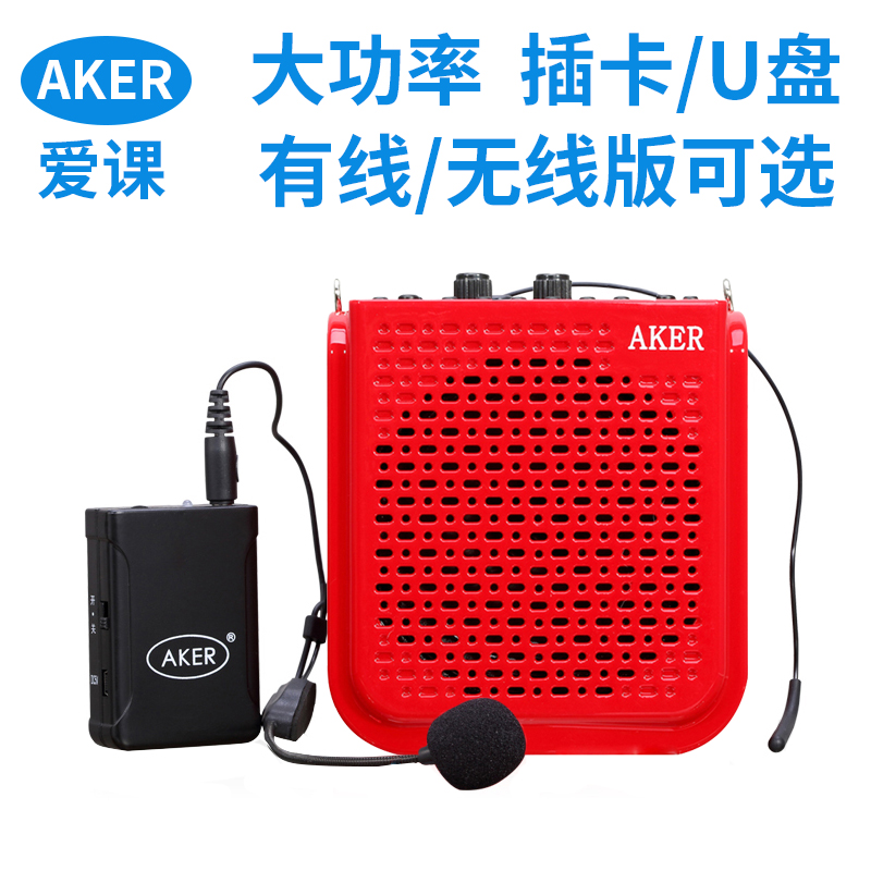 AKER/AK77/AK77W Multifunctional Wireless Amplifier Teacher Bee Old Man Square Dance Player Portable Audio Outdoor Singing Opera Recorder Selling Horn
