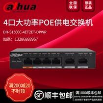 Dahua network camera 4 high-power POE power supply switch DH-S1500C-4ET2ET-DPWR