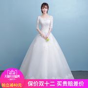 A shoulder wedding dress 2017 new European Korean bride Qi long thin tail winter female
